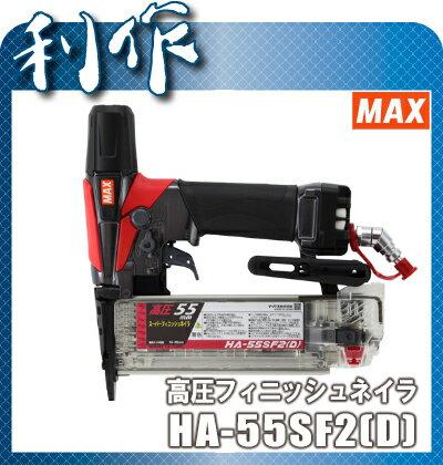 マックス 高圧フィニッシュネイラ [ HA-55SF2(D) ] ダスター付