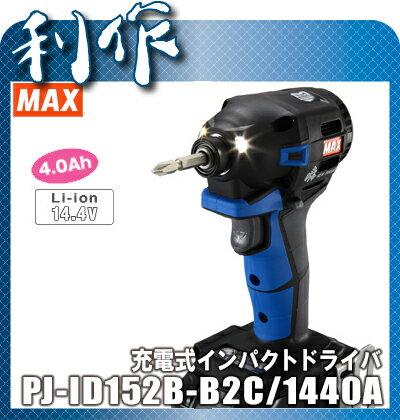 マックス 充電式インパクトドライバ [ PJ-ID152B-B2C/1440A ] 14.4V(4.0Ah)セット品(ブルー)