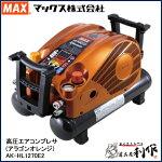 マックスエアコンプレッサー[AK-HL1270E2(アラゴンオレンジ)]高圧/常圧11L45気圧限定色