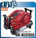 【マックス】 高圧エアコンプレッサ 《 AK-HL9700E 》