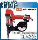 マックス高圧コンクリートピンネイラ 釘打機 《 HN-25C 》