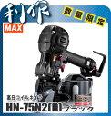 マックス 高圧釘打機 スーパーネイラ [ HN-75N2(D)(ブラック) ] 限定カラー
