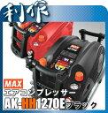 マックス エアコンプレッサー AK-HH1270E (黒) 高圧/高圧 45気圧