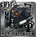 マックス エアコンプレッサー [ AK-HL1270E (27L) (黒) ] 高圧/常圧 利作オリジナル