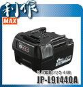 マックス 14.4Vリチウムイオンバッテリ 電池パック [ JP-L91440A ] 4.0Ah