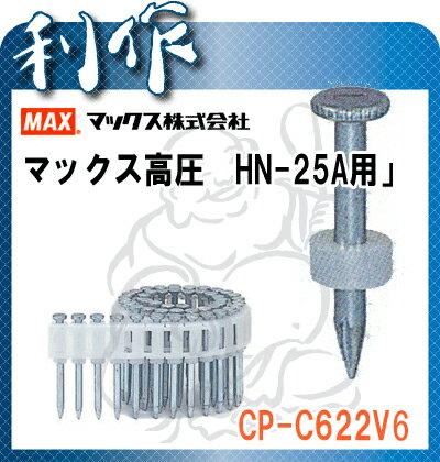 【マックス】HN-25C用・コンクリート用釘・ネイル 《CP-C622V6》※長さ22mm・1箱(100本×10巻×2箱入り)[エア釘打機]