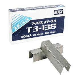 【マックス】12Fステープル《T3-13Sステン》足長13mm/1.000本×20BOX