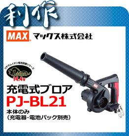 【マックス】 ブロワ ブロア 充電式 14.4V 《 PJ-BL21 》本体のみ マックス コードレス ブロワ ブロア PJ-BL21 MAX 送料無料