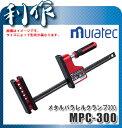 ムラテックKDS メタルパラレルクランプ300 MPC-300 締付巾:300mm
