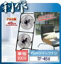 ナカトミ 45cmツインファン (開放式) [ TF-45V ] 単相100V / 業務用扇風機 工場扇