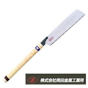 【岡田金属工業】ゼットソー300《15011》刃渡り:300mm [のこぎり]