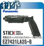 パナソニック充電式スティックドリルドライバー[EZ7421LA2S-B]7.2V(1.5Ah)セット品(黒)/バッテリ2個タイプ