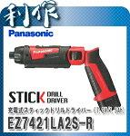 パナソニック充電式スティックドリルドライバー[EZ7421LA2S-R]7.2V(1.5Ah)セット品(赤)/バッテリ2個タイプ