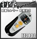パナソニック  壁裏センサー 乾電池式 EZ3802