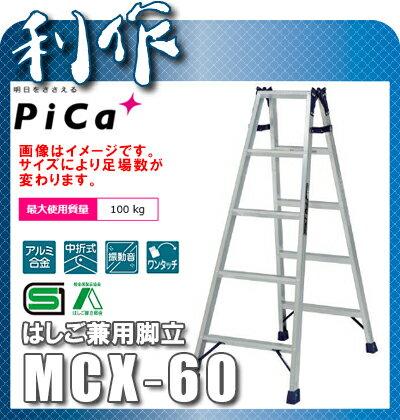 【代引不可】 ピカ はしご兼用脚立 [ MCX-60 ]2段(天板含)