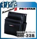 【プロスター】 腰袋 電工用腰袋 3段 《 KW-23B 》釘袋 カワテック KAWA'TEC2 KW-23B PROSTAE