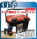 リングスター 工具箱 工具入れ ツールボックス ドカット [ D-4700 赤 ]