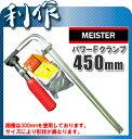 【マイスター】 クランプ パワーFクランプ 《 Fクランプ 450mm 》パワーFクランプ 450mm mister