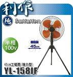 新光電気45cm工場扇(強力型)固定式[YL-158IF]単相100V/業務用扇風機