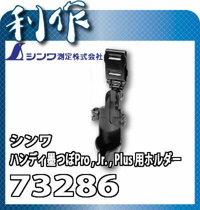 シンワ 73286 ハンディ墨つぼ用ホルダー Pro , Jr. , Plus