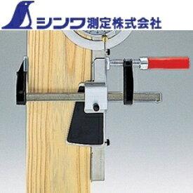【シンワ測定】ミニフリーアングル 30cm用クランプ《77892》