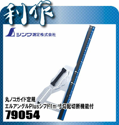 シンワ測定 丸ノコガイド定規 エルアングル Plus シフト 1m [ 79054 ] 寸勾配切断機能付