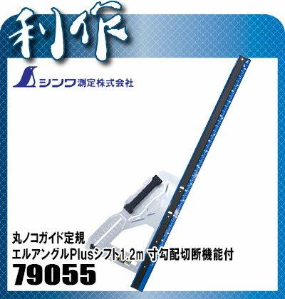 シンワ測定 丸ノコガイド定規 エルアングル Plus シフト 1.2m [ 79055 ] 寸勾配切断機能付