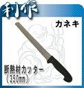 【インテックカネキ】断熱材カッター《断熱材カッター350mm》