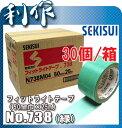 【セキスイ】 養生テープ フィットライトテープ 《 No.738(30個/箱) 》50mm巾×25m No.738(30個/箱) Sekisui 送料無料