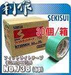 【セキスイ】養生テープフィットライトテープ《No.738(30個/箱)》50mm巾×25mNo.738(30個/箱)Sekisui送料無料