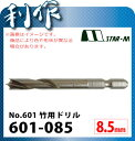 スターエム 竹用ドリル [ 601-085 ] 8.5mm