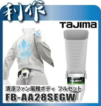 タジマ 清涼ファン風雅ボディ フルセット [ FB-AA28SEGW ]