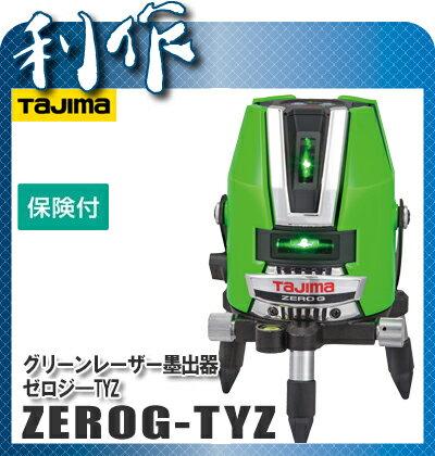 タジマ グリーンレーザー墨出器 [ ZEROG-TYZ ] ゼロジ—TYZ / 照射ライン:縦ライン、水平ライン、下部ポイント