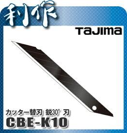 【タジマ】カッター替刃 鋭30°刃《CBE-K10》10枚入り