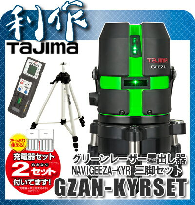 【タジマ】グリーンレーザー墨出し器 GEEZAシリーズ《 GZAN-KYRSET 》三脚セット 矩・横・両縦ライン NAVI機能搭載