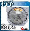 【ギスケ】防臭作業マスク(3枚入)《4907052311435》活性炭フィルター入