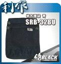 【侍ブラック】釘袋 帆布電工腰袋 《 SRB-32BU(青) 》W約260mm×H約200mm×D約90mm