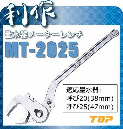 トップ工業 量水器メーターレンチ [ MT-2025 ] 呼び20(38mm)呼び25(47mm)mm
