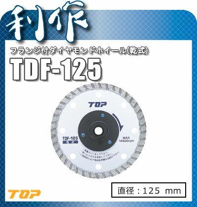 トップ工業 フランジ付ダイヤモンドホイール(乾式) [ TDF-125 ] 125mm
