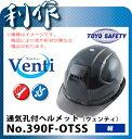 トーヨーセーフティー 通気孔付ヘルメット (ヴェンティ) [ No.390F-OTSS(紺) ] スチロールライナー入り