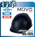 トーヨーセーフティー 折りたたみヘルメット [ No.105 (紺) ] 防災用/作業用