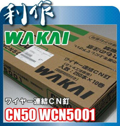 【ワカイ】5箱以上メーカー直送!2×4ワイヤー連結CN釘CN50×1箱(250本入×10巻)《CN50 WCN5001×1箱》
