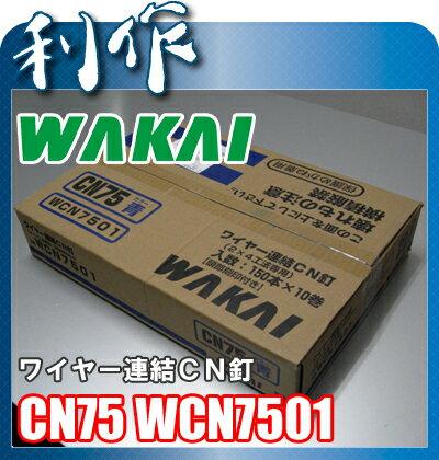 【ワカイ_00】5箱以上メーカー直送!2×4ワイヤー連結CN釘CN75 ×1箱(150本入×10巻)《 CN75 WCN7501×1箱 》