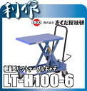 【をくだ屋技研】 リフトテーブルキャデ LT-H100-6