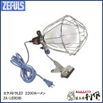 ゼフルスインバータ式エクストラLED[ZA-LEDEXB]作業灯ランプクリップライト