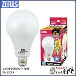 ゼフルスエクストラLEDランプ替球[ZA-LEDEX]作業灯ランプクリップライト