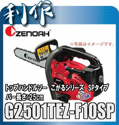 【ゼノア】トップハンドルソー 《G2501TEZ-F10SP》 バー長さ25cm スプロケットノーズバー