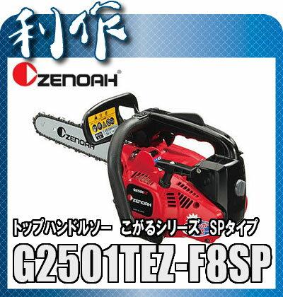 【ゼノア】トップハンドルソー 《G2501TEZ-F8SP》 バー長さ20cm スプロケットノーズバー