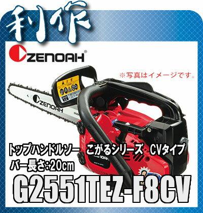 【ゼノア】トップハンドルソー 《G2551TEZ-F8CV》 バー長さ20cm カービングバー