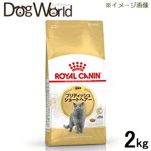 ロイヤルカナンFBNブリティッシュショートヘアー成猫用2kg